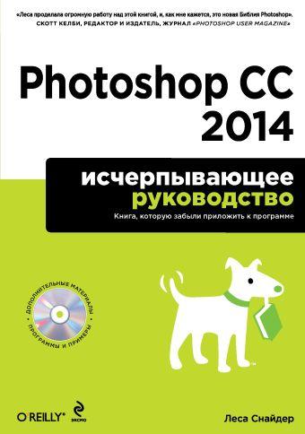 Photoshop CC 2014. Исчерпывающее руководство (+CD) Леса Снайдер