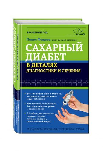 Сахарный диабет в деталях диагностики и лечения П. Фадеев