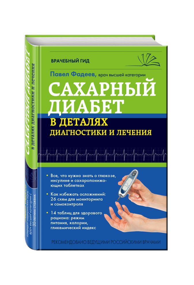 П. Фадеев - Сахарный диабет в деталях диагностики и лечения обложка книги