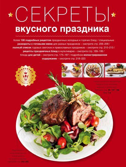 Секреты вкусного праздника (серия Кулинария. Искусство готовить дома) - фото 1