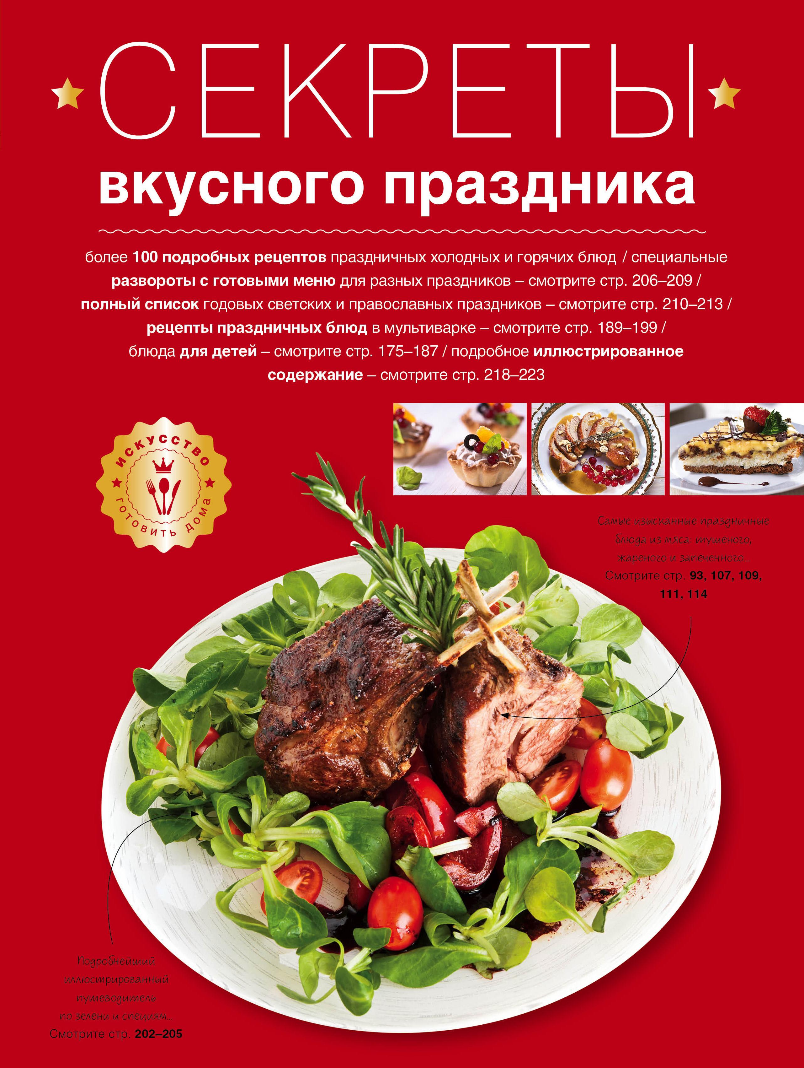 Секреты вкусного праздника (серия Кулинария. Искусство готовить дома)