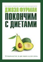 Фурман Д. - Покончим с диетами.Оптимальный вес за две недели на всю жизнь' обложка книги