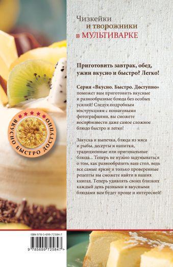 Чизкейки и творожники в мультиварке Жук К.В.