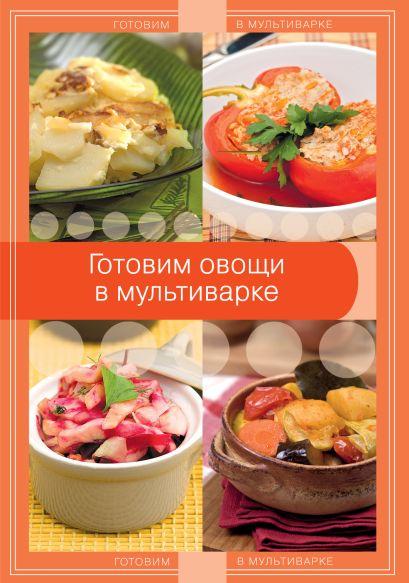 Готовим овощи в мультиварке - фото 1
