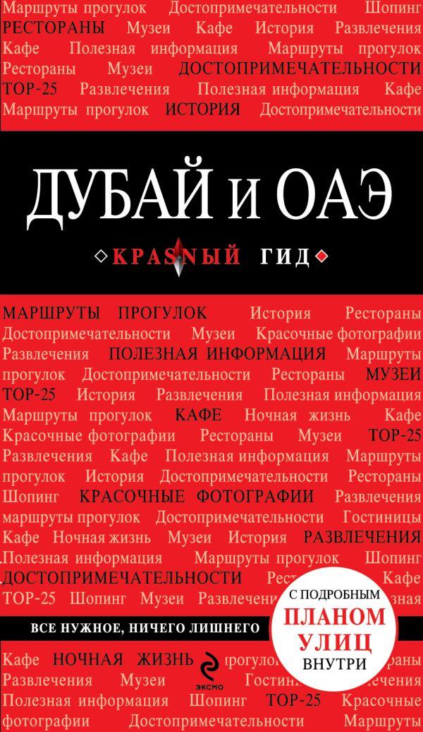 Дубай и ОАЭ. 2-е изд., испр. и доп. Кульков Е.Н.