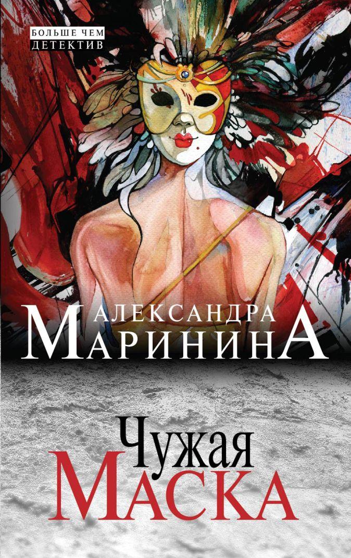 Маринина А. - Чужая маска обложка книги