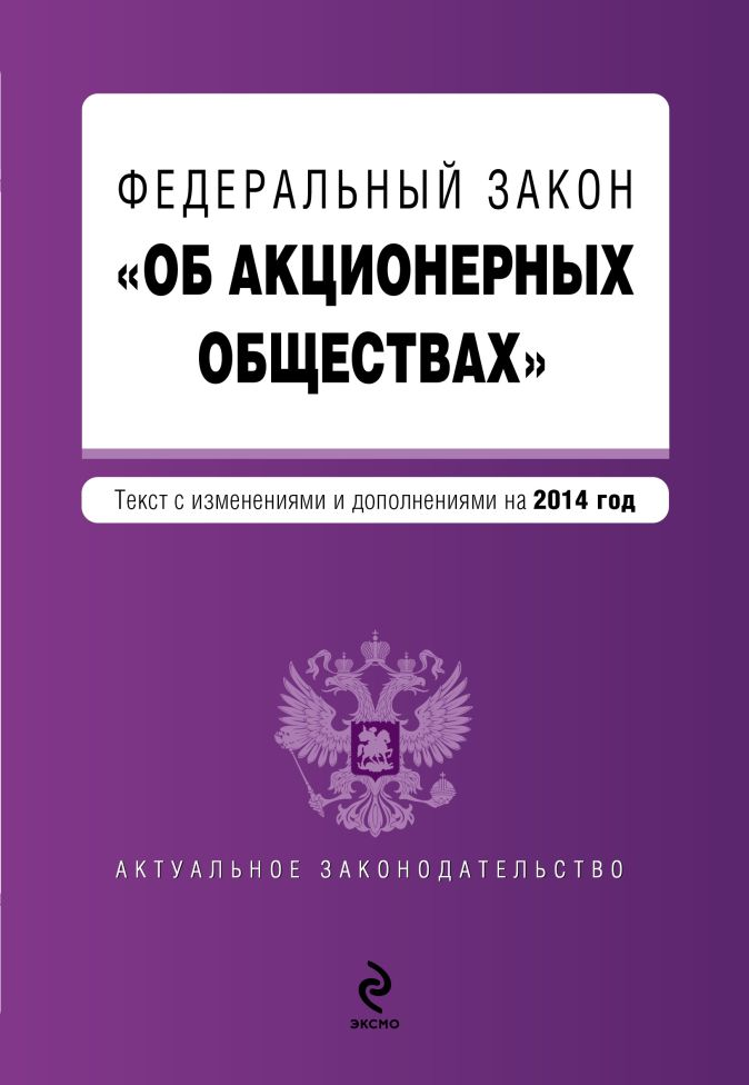 """Федеральный закон """"Об акционерных обществах"""" : текст с изменениями и дополнениями на 2014 г."""