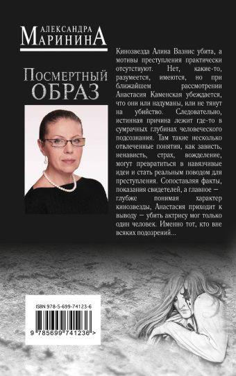 Посмертный образ Маринина А.