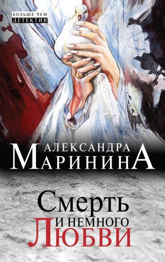 Смерть и немного любви Маринина А.