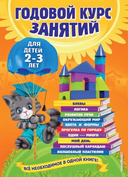 Годовой курс занятий: для детей 2-3 лет - фото 1