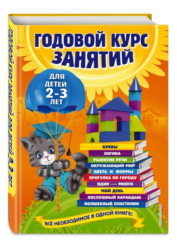 Годовой курс занятий: для детей 2-3 лет Гурская О., Далидович А., Мазаник Т.М.