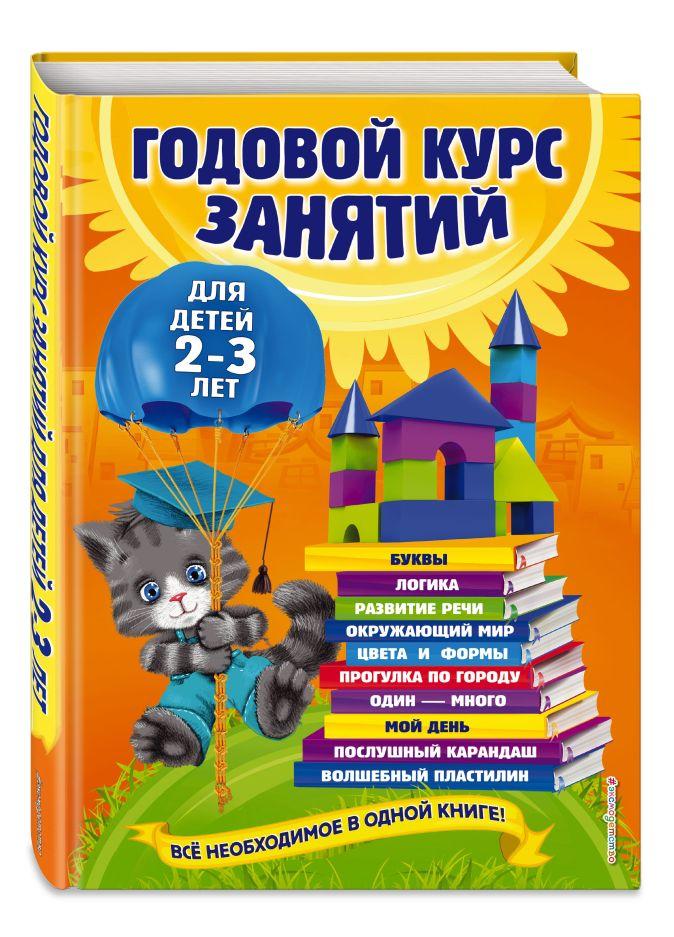 О. Гурская, А. Далидович, Т. Мазаник - Годовой курс занятий: для детей 2-3 лет обложка книги