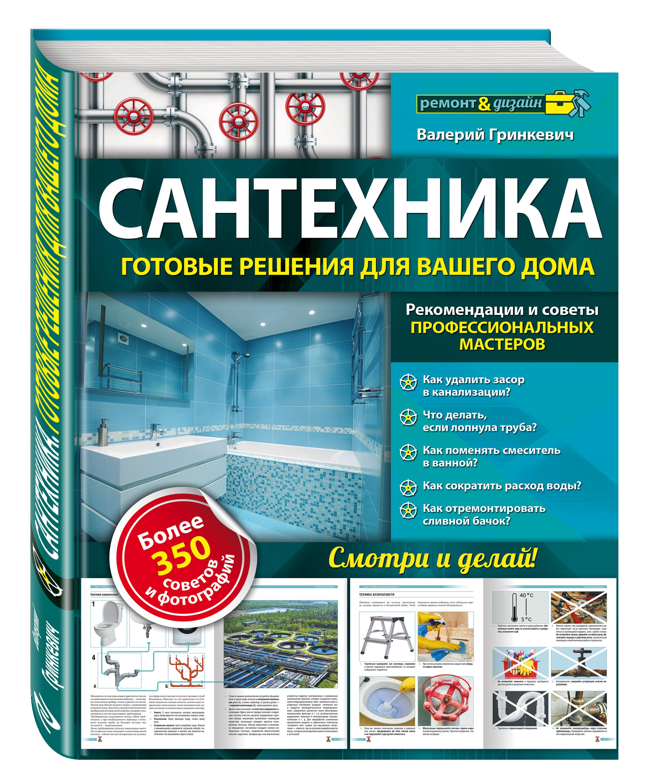 Сантехника: готовые решения для вашего дома от book24.ru