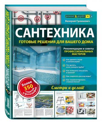Валерий Гринкевич - Сантехника: готовые решения для вашего дома обложка книги