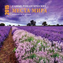 Самые романтические места мира. Календарь (настенный, на 16 месяцев)