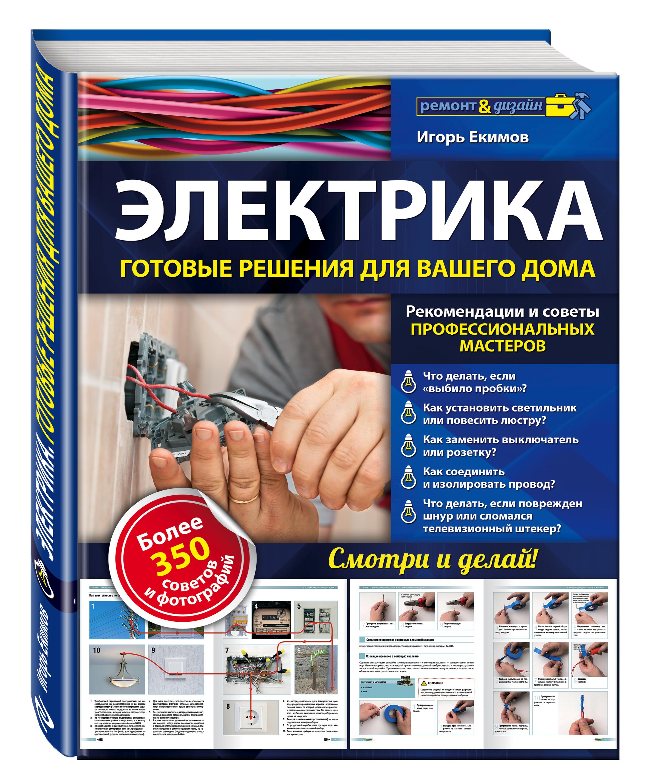 Электрика: готовые решения для вашего дома от book24.ru