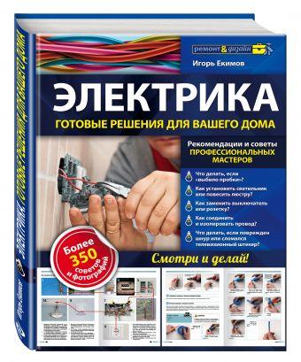 Электрика: готовые решения для вашего дома