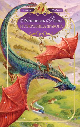 Лафевер Р. - Натаниэль Фладд и сокровища дракона обложка книги