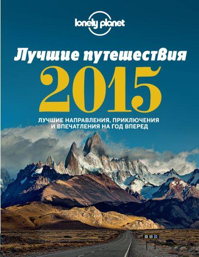 Лучшие путешествия 2015 - фото 1