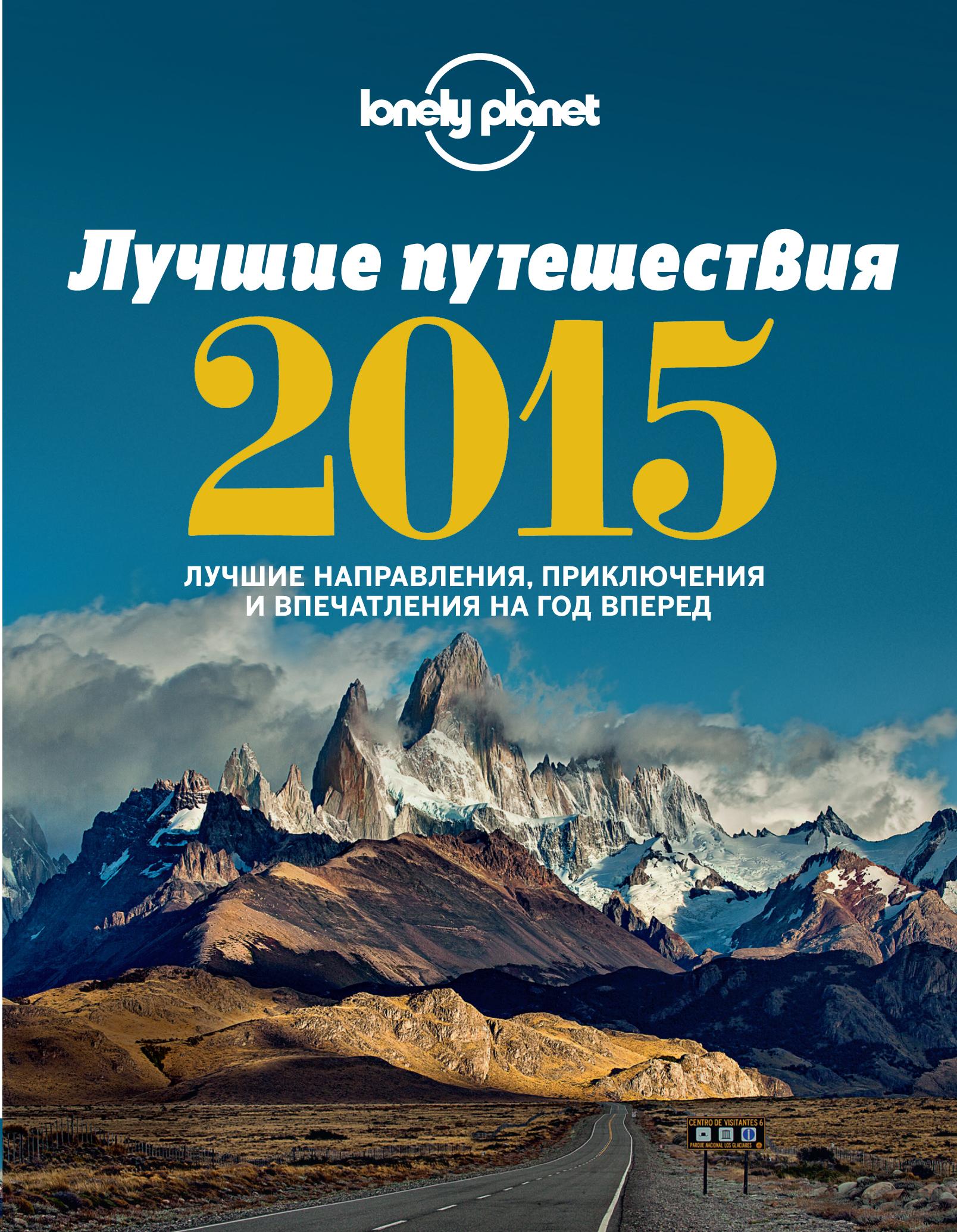 Лучшие путешествия 2015 лучшие бизнес книги 2015