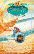 ЛаФевер Р. - Натаниэль Фладд и перо феникса' обложка книги