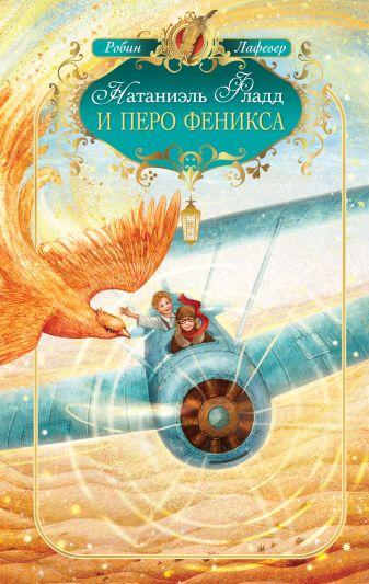 Робин Лафевер - Натаниэль Фладд и перо феникса обложка книги