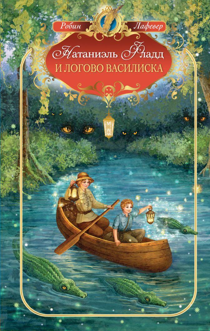 Робин Лафевер - Натаниэль Фладд и логово василиска обложка книги
