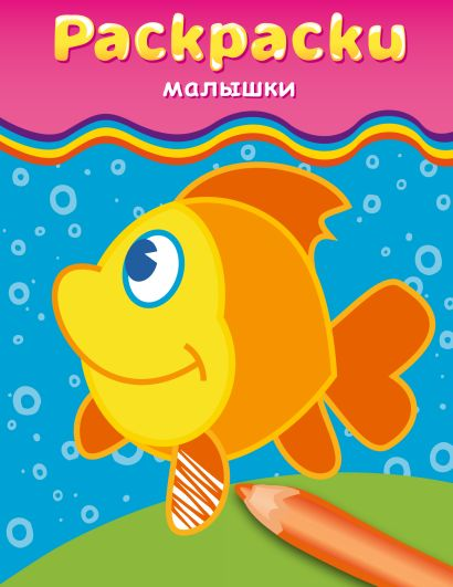 Раскраски-малышки (рыбка) - фото 1