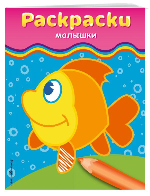 Раскраски-малышки (рыбка)