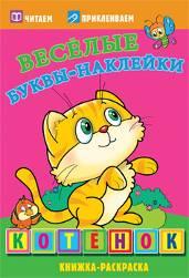 Котенок. Раскраски с  наклейками. 16 страниц плюс 2 страницы с наклейками. Обложка-мелованный картон с ламинацией