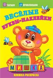 Мишка. Раскраски с  наклейками. 16 страниц плюс 2 страницы с наклейками. Обложка-мелованный картон с ламинацией