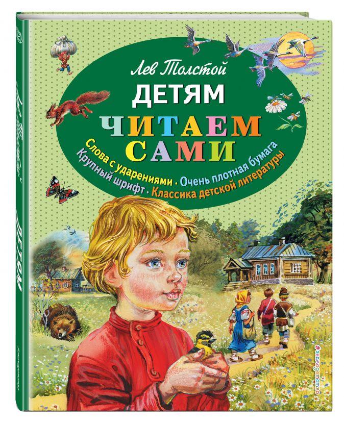 Лев Толстой - Детям (ил. В. Канивца) обложка книги