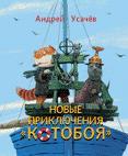 """Новые приключения """"КОТОБОЯ"""" Усачев А.А."""