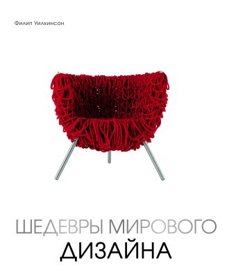 Шедевры мирового дизайна Уилкинсон Ф.