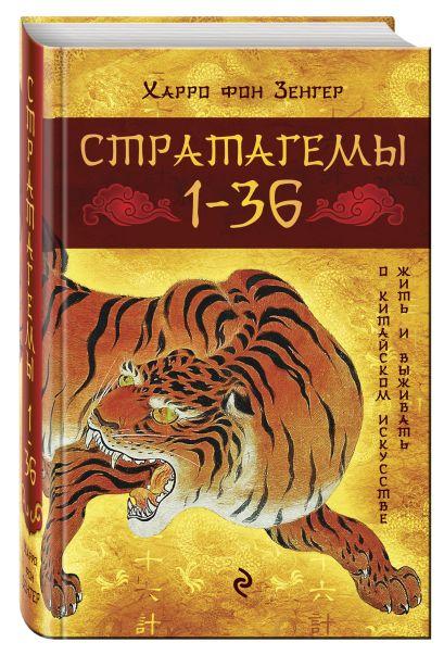 Стратагемы 1-36: о китайском искусстве жить и выживать - фото 1
