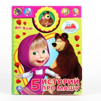 Маша И Медведь. 5 Историй Про Машу. Говорящая Книжка (5 Кнопок) С Песенкой.