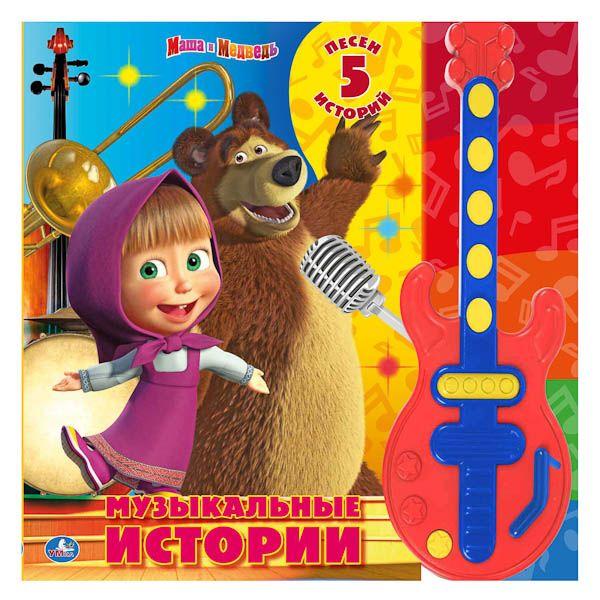 Маша И Медведь. Музыкальные Истории. Картонная Книга В Подар.