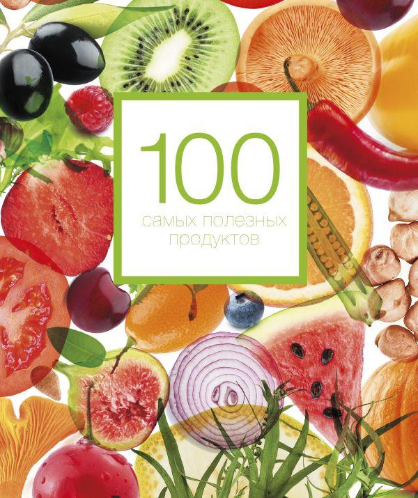 100 самых полезных продуктов Кардаш А.