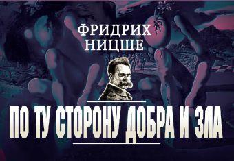 По ту сторону добра и зла Ницше Ф.В.