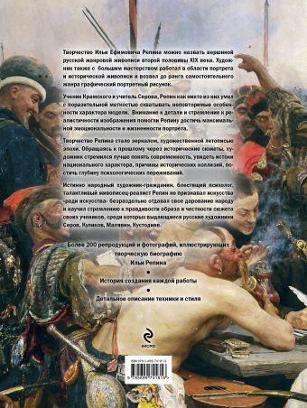 Репин. Жизнь и творчество Стернин Г.Ю., Кириллина Е.В.