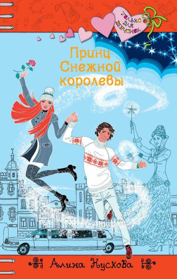 Принц Снежной Королевы Кускова А.