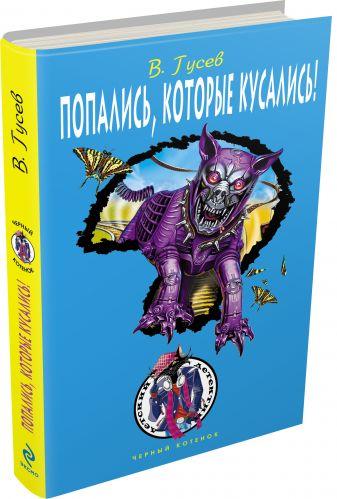 Гусев В.Б. - Попались, которые кусались! обложка книги