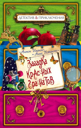 Иванов А.Д., Устинова А.В. - Загадка красных гранатов обложка книги