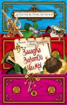 Иванов А.Д., Устинова А.В. - Загадка золотой чалмы' обложка книги