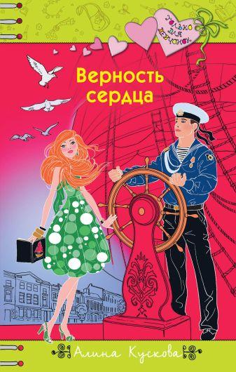 Кускова А. - Верность сердца обложка книги