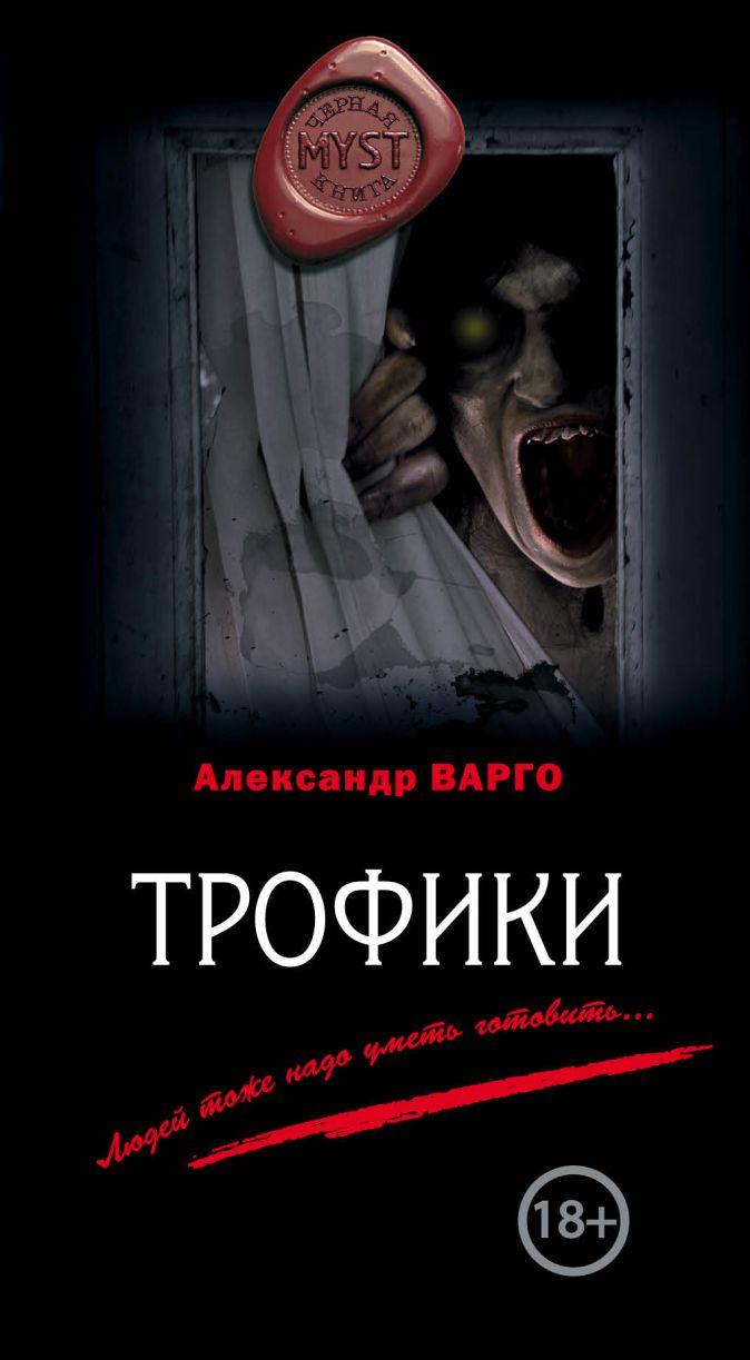 Варго А. - Трофики обложка книги