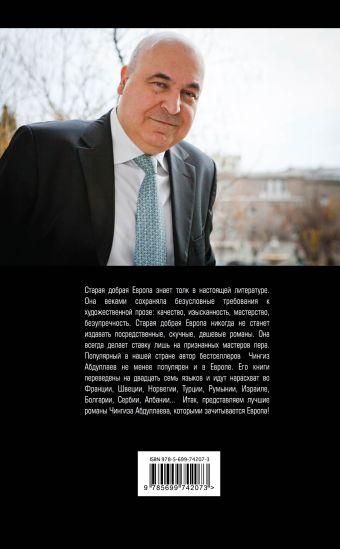 Сотвори себе мир Абдуллаев Ч.А.