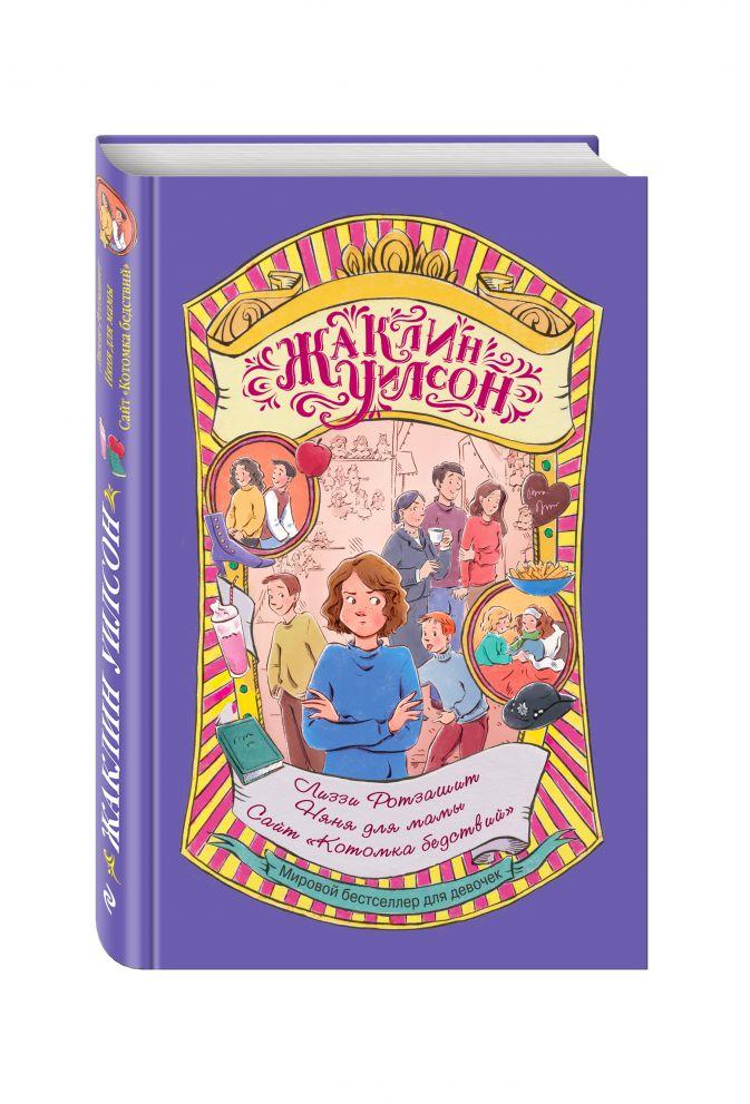 Жаклин Уилсон - Лиззи Ротзашит.Няня для мамы.Сайт «Котомка бедствий» обложка книги