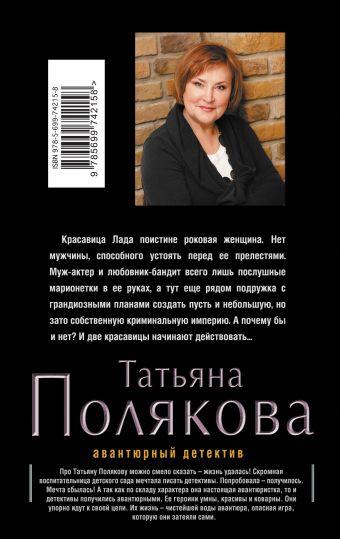 Чего хочет женщина Полякова Т.В.
