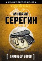 Серегин М.Г. - Приговор воров' обложка книги